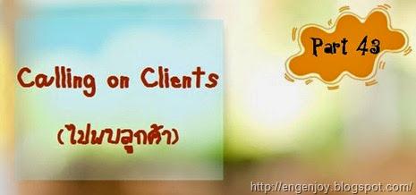 บทสนทนาภาษาอังกฤษ Calling on Clients (ไปพบลูกค้า)