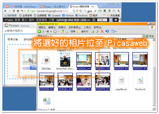 將選好的相片拖拉至 Picasaweb 視窗