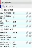 Screenshot of 端末仕様確認ツール