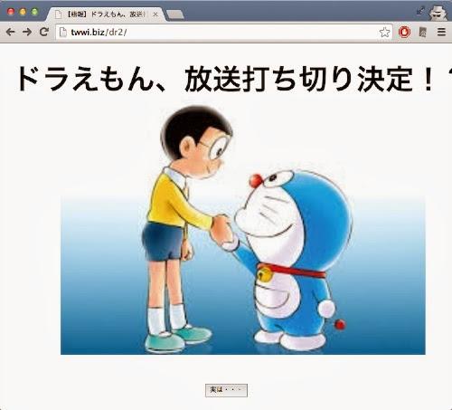 twitter-spam-doraemon03.jpg