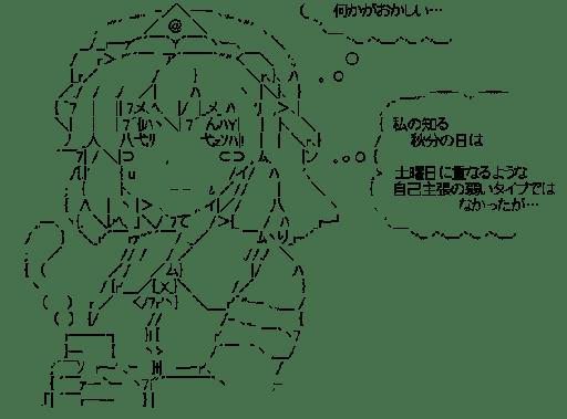 西行寺幽々子 お茶 (東方)