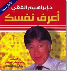كتاب اعرف نفسك