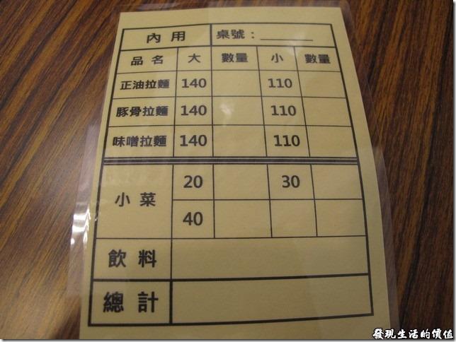 台北南港-魁拉麵。這裡只賣三種拉麵:正油拉麵(就是「醬油」)、味噌拉麵、豚骨拉麵三種,但是有分大、小碗,小碗的一律NTD110,大碗的則是一律NTD140。