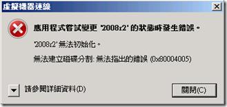 vm_error1