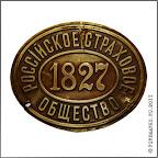 А.1-10    Фасадная доска «Российское страховое общество. 1827».  Латунь, штамп 220 х 270 мм.  Из коллекции Д.Р.  Никулина.