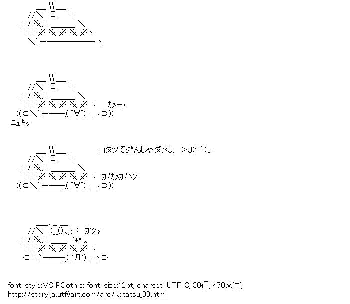 [AA]こたつ 亀