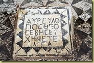 Sardis Mosaic Dedication
