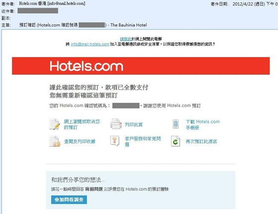 HotelsCom訂房教學_18