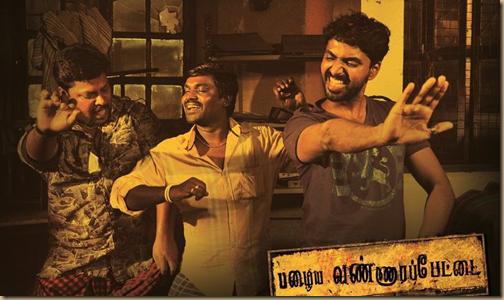 Download Pazhaya Vannarapettai MP3 Songs| Pazhaya Vannarapettai Tamil Movie MP3 Songs Download
