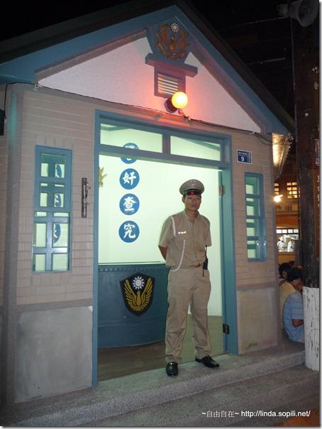 寶島時代村-警察局