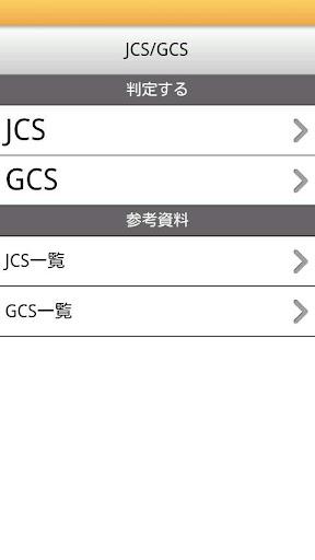 iNurse Tools JCS GCS