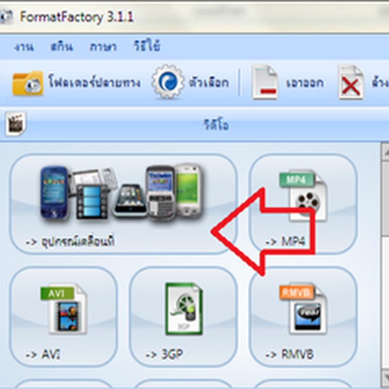 แปลงไฟล์วีดีโอให้ใช้งานได้บน iPhone & iPad ด้วย Format factory