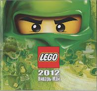 Русский каталог LEGO за первое полугодие 2012 года
