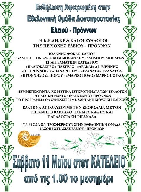 Το Σάββατο 11 Μαΐου η εκδήλωση για την εθελοντική ομάδα δασοπροστασίας στον Κατελειό