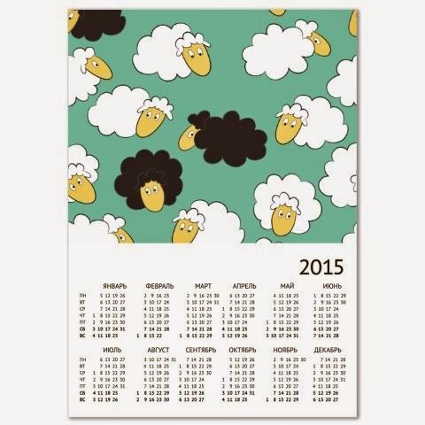 календарь 2015 овцы