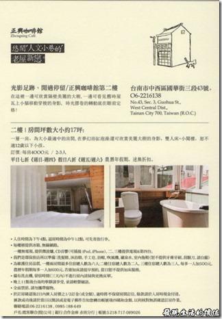 台南-正興咖啡民宿二樓介紹及價目表