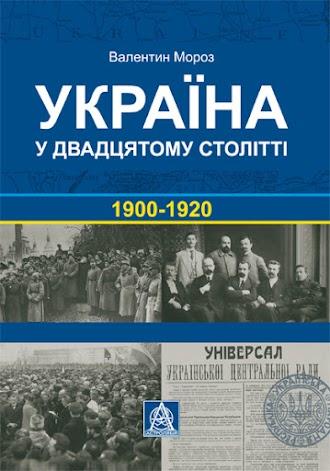 Україна у двадцятому столітті: 1900–1920 роки. 2-ге вид.