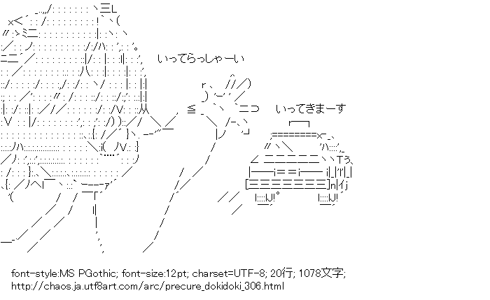 [AA]相田マナ (ドキドキ!プリキュア)