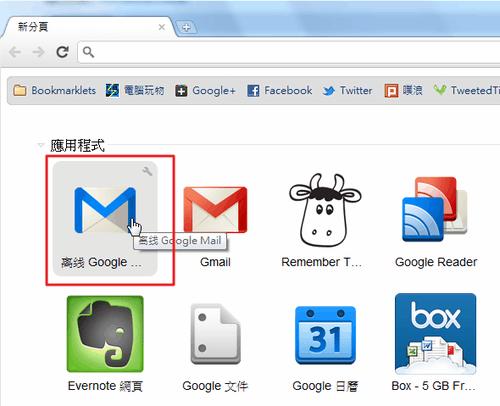offline google mail-03