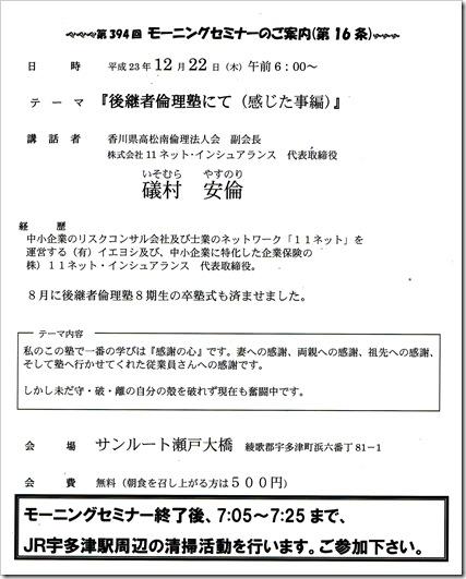 CCF20111216_00000