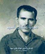 الشاعر عبداله هادي سبيت