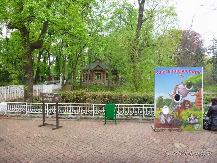 Kiev_Zoo_3.jpg