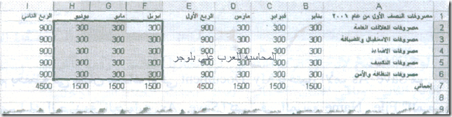 excel_for_accounting-148_03