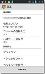 device-2012-12-10-144406