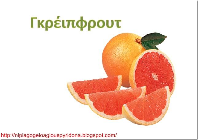 Τα φρούτα του χειμώνα-5