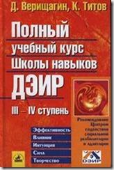 книга ДЭИР- Учебник 3 и 4 ступени
