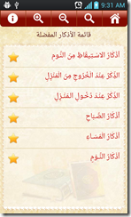 قائمة الأذكار المفضلة فى تطبيق حصن المسلم للأندرويد
