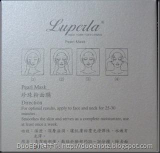 大東山Luperla頂級珍珠粉面膜