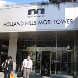 holland hills more tower in Tokyo, Tokyo, Japan