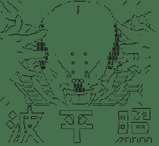 波平照(ドラゴンボール)