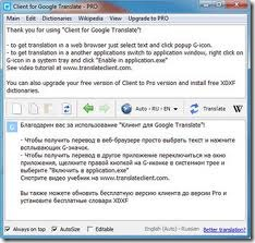 Google translate PRo download