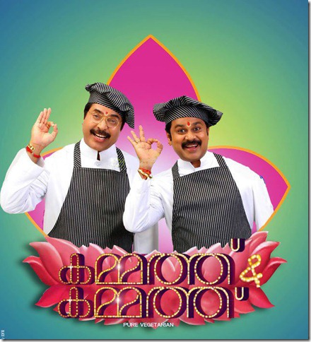 Kammath_and_Kammath_Movie_pic