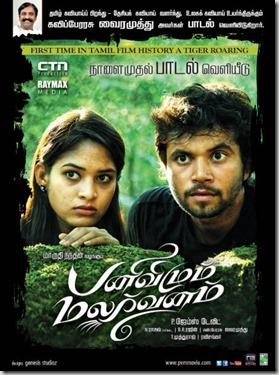 Panivizhum-Malarvanam-Audio-Release-Poster