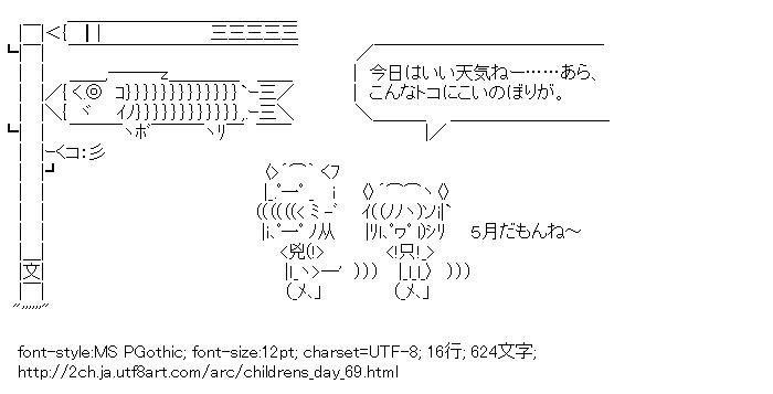 [AA]鯉のぼり (子供の日)
