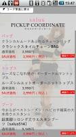 Screenshot of サルース公式アプリ