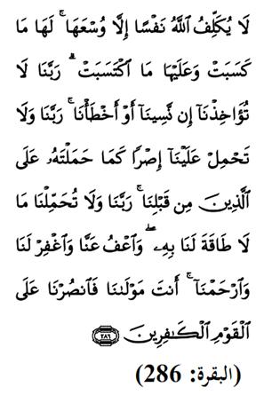 doa almathurat - 06-baqarah-286