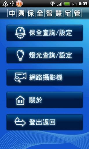 【免費工具App】MyCASA智慧宅管-APP點子