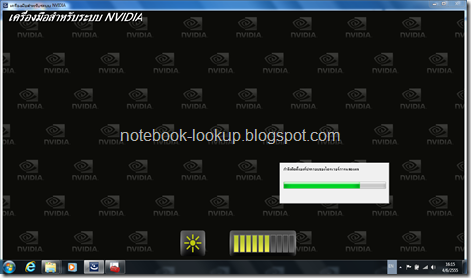 รวมวิธีแก้ปัญหาโน๊ตบุ๊ค Lenovo Z460 บน Windows 7