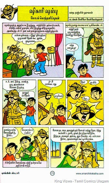 Tinkle Stars Issue No 1 Dated 01122014 Shikari Shambu Story Page No 73
