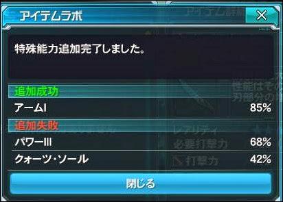 2014-09-21 14_30_41-Phantasy Star Online 2