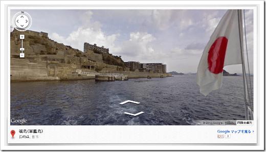 端島(軍艦島) - ストリートビュー - Google マップ
