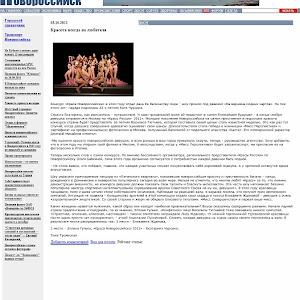 Газета «Наш Новороссийск», 03.10.2011. Статья «Красота всегда на любителя» о конкурсе красоты «Краса Новороссийска»