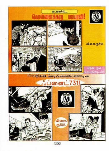 Muthu Comics Issue No 338 Dated March 2015 Captain Tiger Vengaikke Mudivuraiyaa Page No 104 Next Reprints