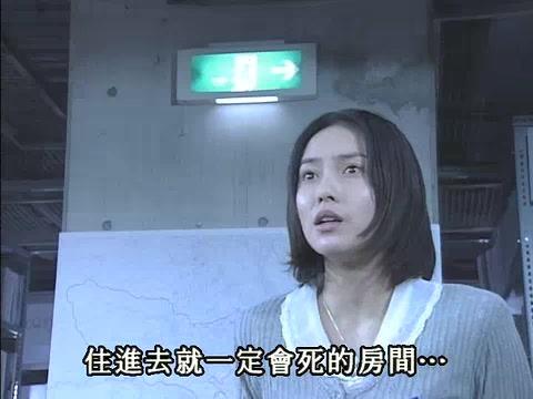 繼續-04-05-致命的客房-可以看見未來的男人.rmvb_20111128_001610.915