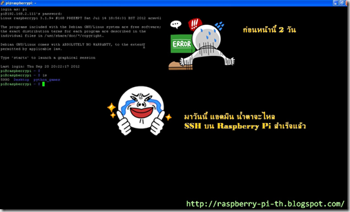 Rasoberrt Pi SSH by Putty