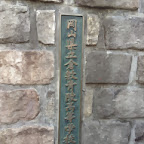 20131109-10倉敷